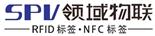 深圳市领域实业有限公司-深圳物联网展会