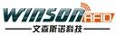 北京芯力创达信息技术有限公司-深圳物联网展会