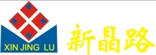 深圳市新晶路电子科技有限公司-深圳物联网展会