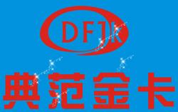 深圳市典范金卡电子科技有限公司-深圳物联网展会