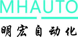 深圳市明宏自动化设备有限公司-深圳物联网展会