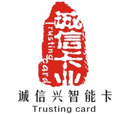东莞诚信兴智能卡有限公司-深圳物联网展会