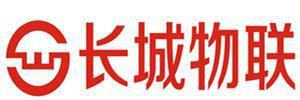深圳市长城物联科技有限公司-深圳物联网展会