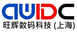 旺辉数码科技(上海)有限公司-深圳物联网展会