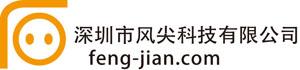 深圳市风尖科技有限公司-深圳物联网展会
