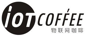 物联网咖啡-深圳物联网展会