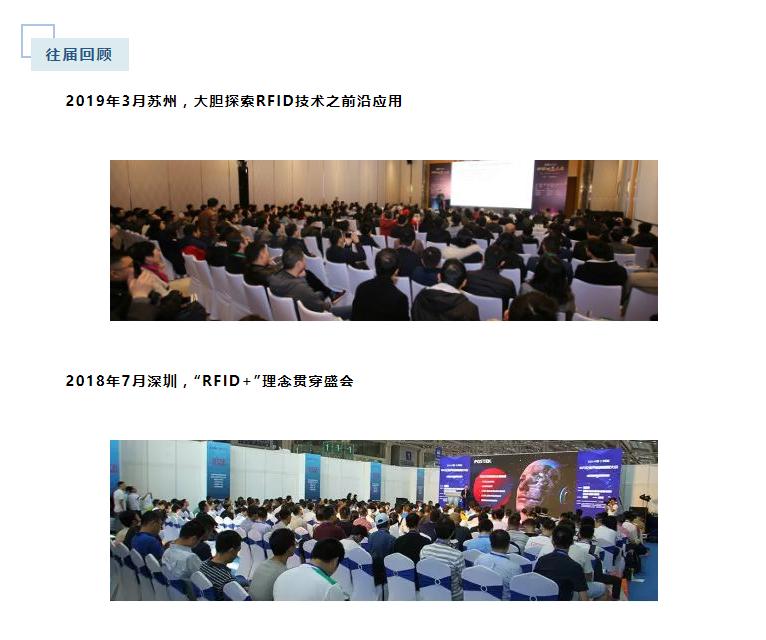 2019第16届RFID世界应用创新大会邀请函