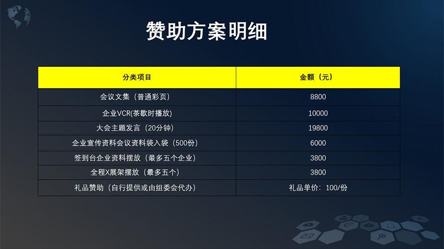 2019深圳国际5G车联网创新技术高峰论坛