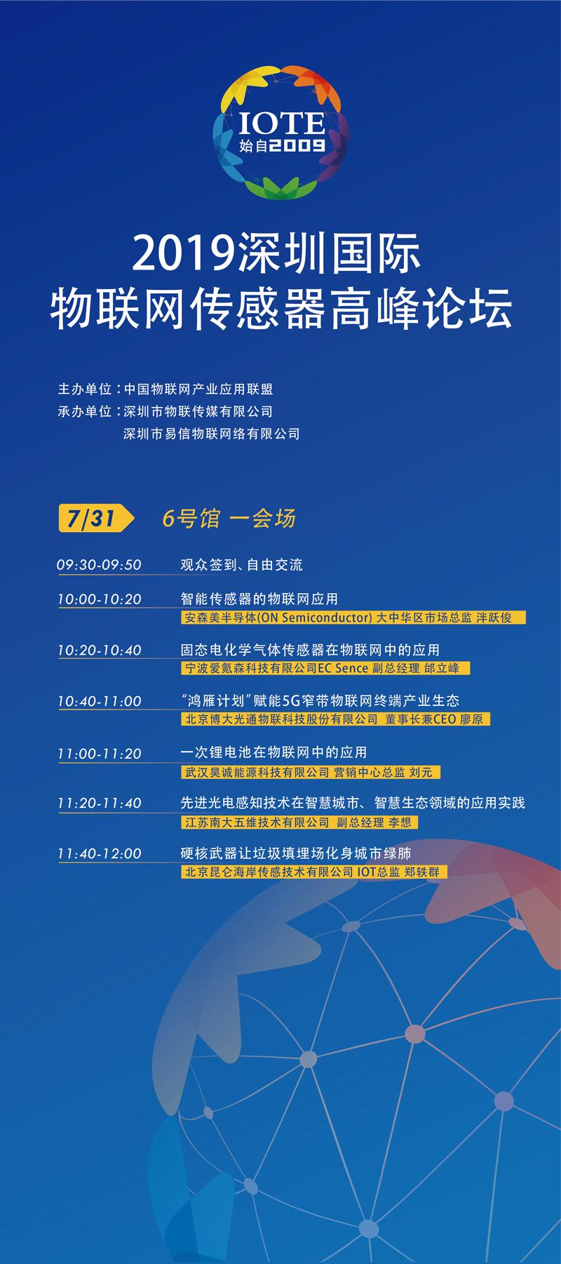 2019深圳国际物联网传感器高峰论坛