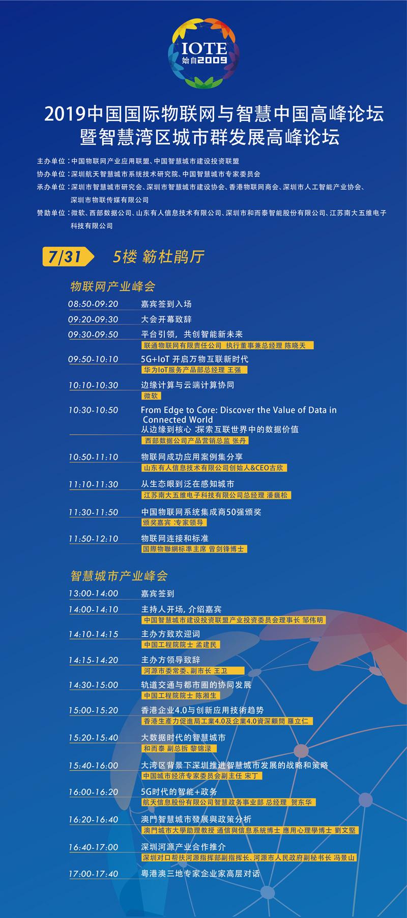 2019 中国国际物联网与智慧中国高峰论坛暨粤港澳智慧城市群发展高峰论坛