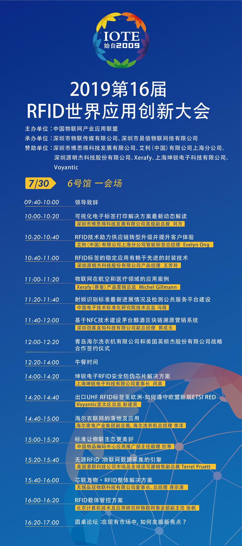 2019第16届RFID世界应用创新大会