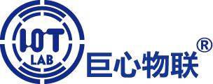 【IOTE 国际物联网展】物联网实验室资源服务供应商,巨心物联将精彩亮相IOTE2021深圳