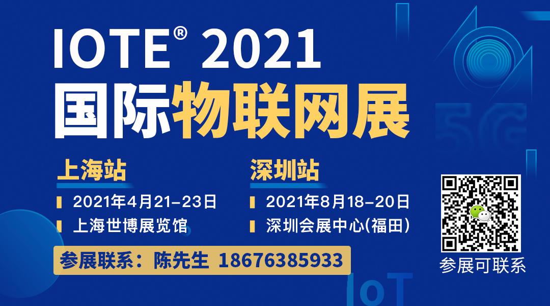【IOTE 企业秀】孚安特将携全系列锂原电池产品精彩亮相IOTE 2021国际物联网展会