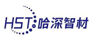 【IOTE国际物联网展】哈深智材将携智能新材料精彩亮相IOTE2021深圳