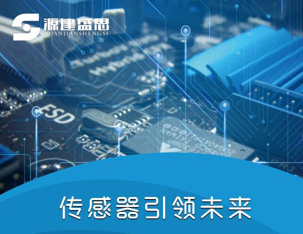 【IOTE 国际物联网展】源建盛思助力传感器发展