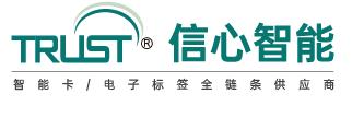 【IOTE 国际物联网展】电子标签全链条供应商信心智能将精彩亮相IOTE 2021·深圳站