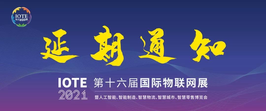 关于IOTE 2021 第十六届国际物联网展·深圳站延期通知