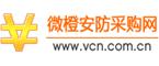 中国安防采购网