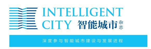 《智能城市》